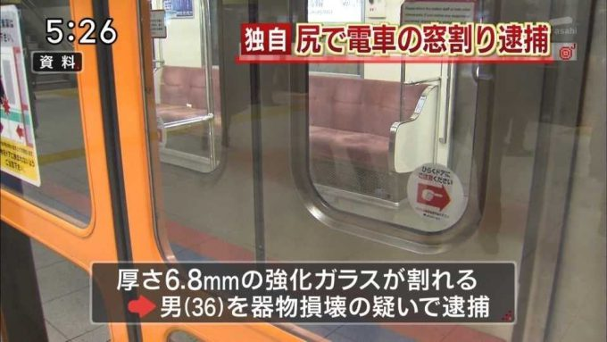 どれだけ堅いの? 尻で電車の強化窓ガラスを割った男を逮捕(笑)tvmovie_0138