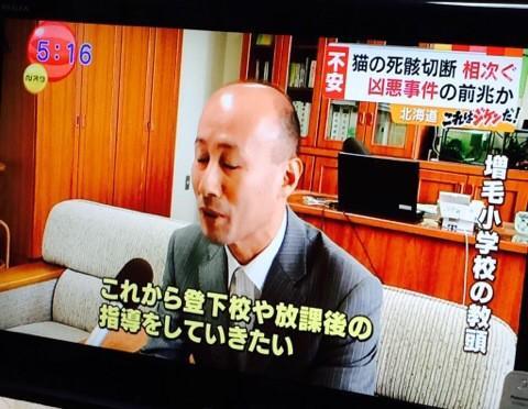 【テレビおもしろ画像】増毛? 北海道にある増毛小学校の教頭先生の頭(笑)tvmovie_0142