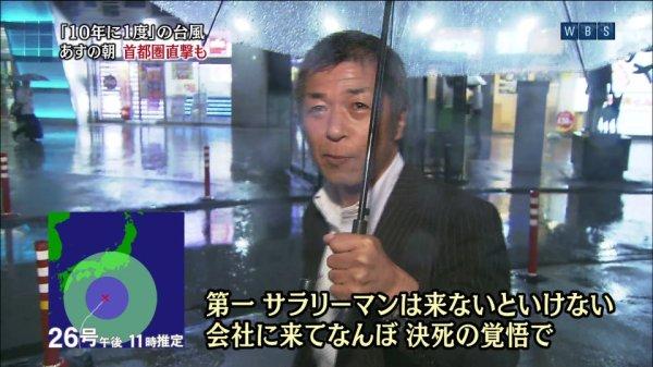 社畜! 10年に1度の台風でも会社に行く気まんまんのサラリーマン(笑)tvmovie_0167