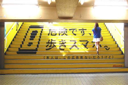 危険! NTTドコモ「歩きスマホ防止」の屋外広告がおもしろい!adsign_0099