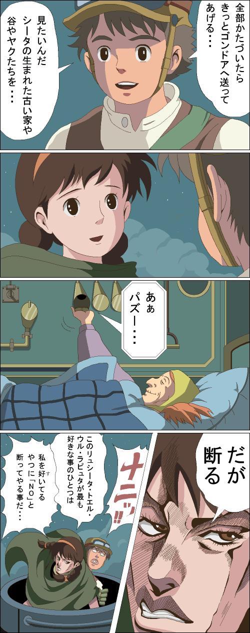 だが断る! 『天空の城ラピュタ』でパズーがシータにゴンドアへ送ってあげると言ったら(笑)animanga_0082.png