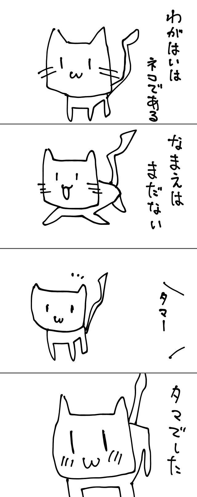 【猫おもしろ画像】猫おもしろ4コマ『わがはいはネコである』♪
