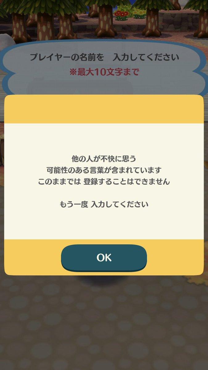 え? スマホアプリ『どうぶつの森 ポケットキャンプ』で登録できるプレイヤーの名前に矛盾(笑)animanga_0279a_01