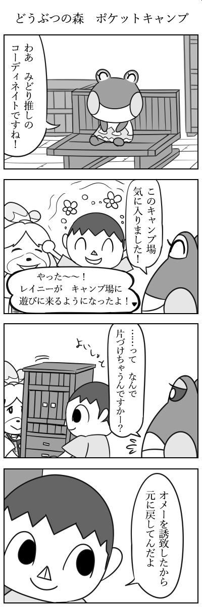 冷酷! 『どうぶつの森 ポケットキャンプ』でカエル「レイニー」を誘致した後がひどい(笑)animanga_0279b