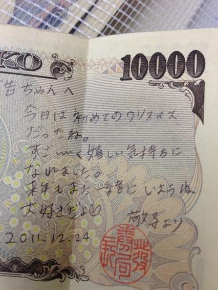 衝撃! 今日発見した一万円札に書かれていたメッセージ(笑)christmas_0091