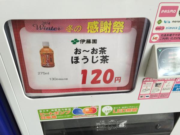 【誤字脱字・誤植おもしろ画像】自動販売機のセール販売「お~いお茶 ほうじ茶」の誤植がおもしろい!