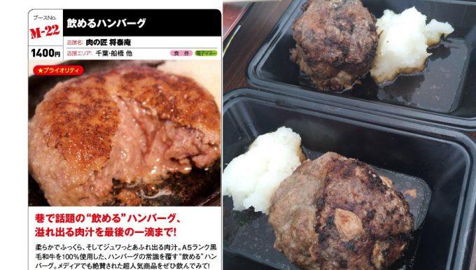 【食べ物おもしろ画像】見本と現実! 肉イベント『肉フェス』の料理が写真と違いすぎて詐欺レベル(笑)