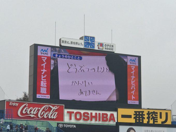 【野球の着ぐるみおもしろ画像】ヤクルトつば九郎、どうぶつの森「ツバクロ」とは関係ないことをアピール(笑)