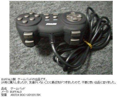 悲しい! ゲームパッドがネットオークションで出品されたその理由笑internet_0015