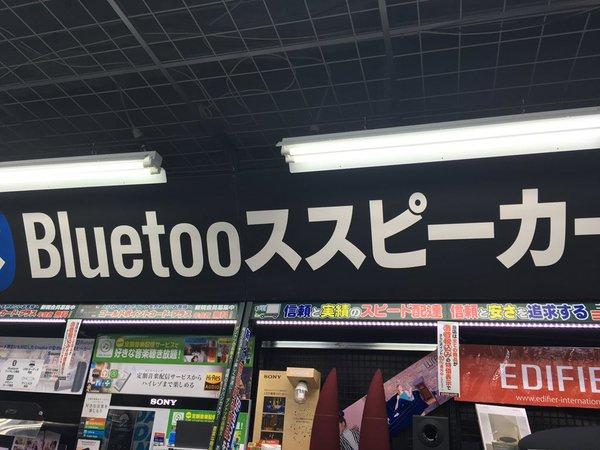 そこから? ヨドバシで見かけたBluetoothスピーカーコーナーの店内ポップに突っ込みたくなる(笑)misswrite_0089