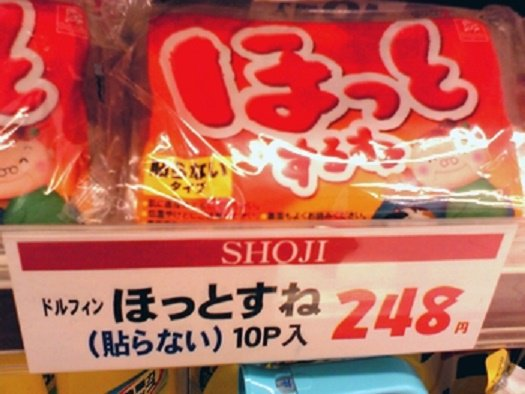 【スーパーのホッカイロの値札誤字脱字・誤植おもしろ画像】スーパー「ショージ」のホッカイロ広告ポップ「ほっとすね」ってチャラい笑