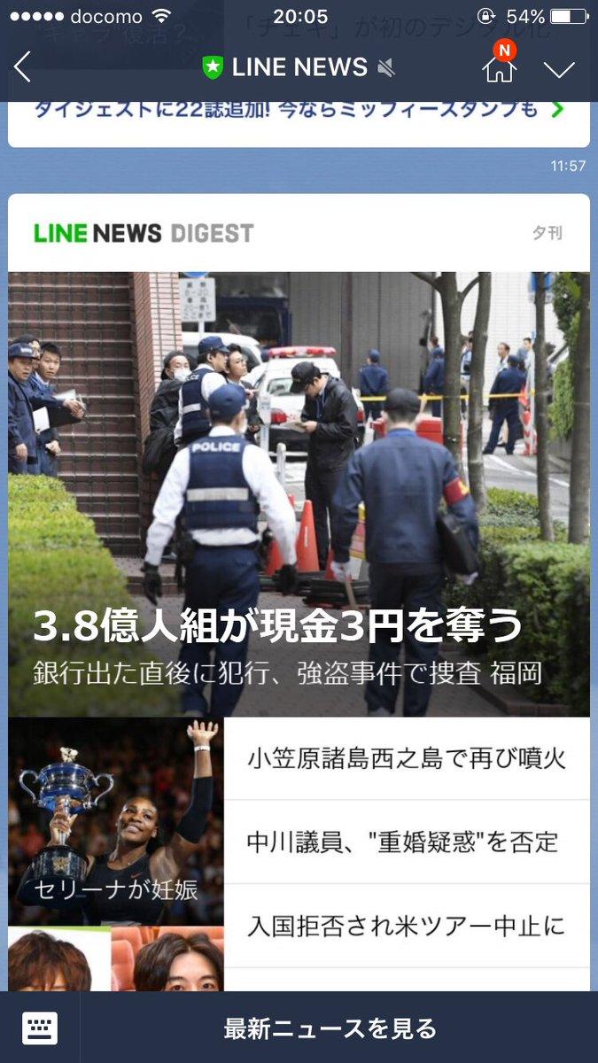 【事件ニュースの誤字脱字・誤植おもしろ画像】LINEニュースで見た福岡の強盗事件にびっくり(笑)