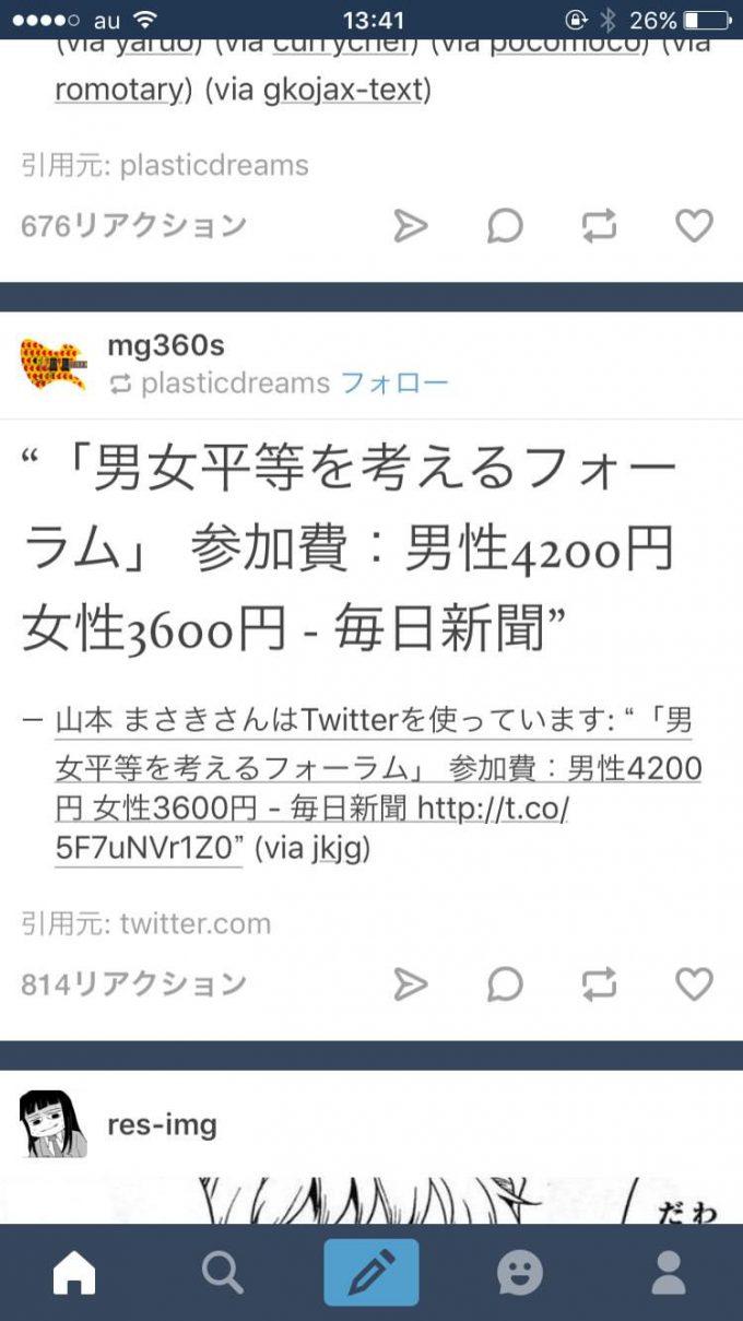 平等とは? 鳥取県主催『男女平等を考えるフォーラム』の参加費笑sns_0001