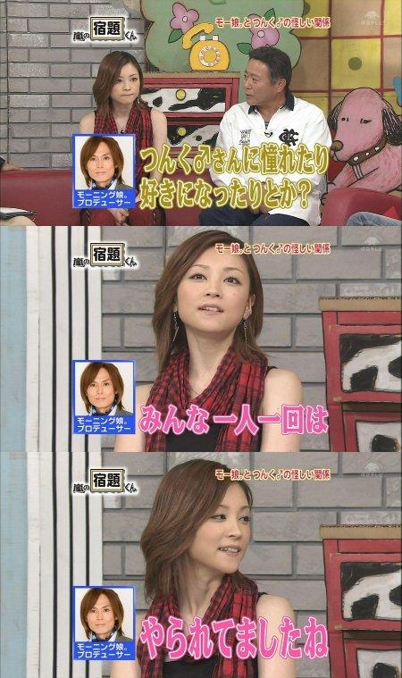 怪しい関係! 吉澤ひとみが『嵐の宿題くん』でモーニング娘。とつんくの怪しい関係を暴露(笑)talent_0102