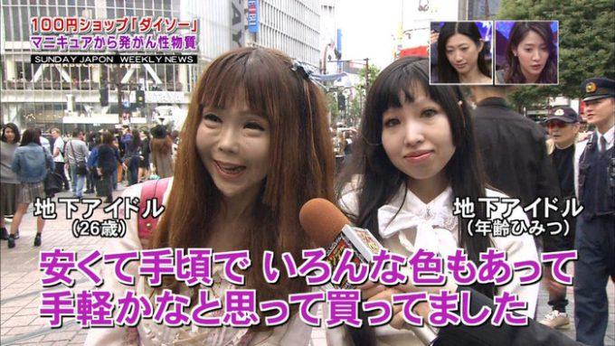 【テレビインタビューおもしろ画像】『サンデージャポン』の街頭インタビューに出ていた地下アイドル2人組