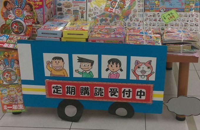 あれ? 書店の児童書コーナーにあったドラえもんPOPがなんかおかしい(笑)animanga_0221