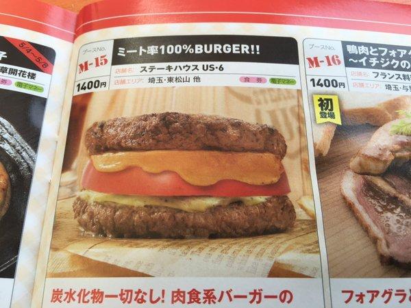 「ステーキハウス☆US6」のミート率100%BURGER!!の写真