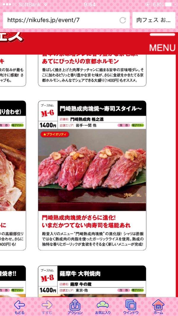 門崎熟成肉塊焼~寿司スタイル~の写真
