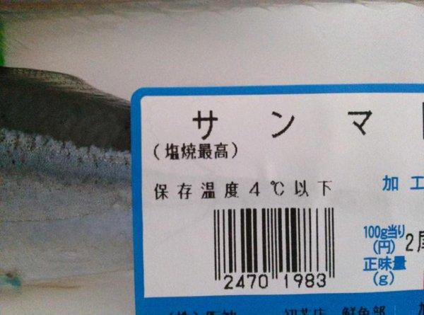 最高! スーパーでサンマの値札に書いてあった担当者の声(笑)food_0126