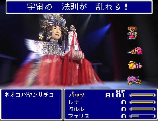 宇宙の法則が! 『ファイナルファンタジーV』の裏ボスネオコバヤシサチコ(笑)game_0016
