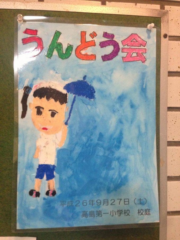 闇深! 東京都板橋区の高島第一小学校うんどう会ポスターが切ない(笑)kids_0203