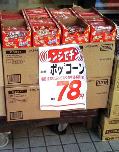 お買い得! スーパーで売っていたレンジでチンするオービルポップコーン(笑)misswrite_0090