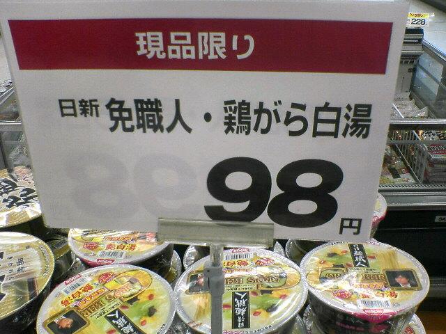 【スーパーのポップ誤字脱字・誤植おもしろ画像】スーパーで売っていた「日清麺職人 鶏がら白湯」の広告ポップ(笑)