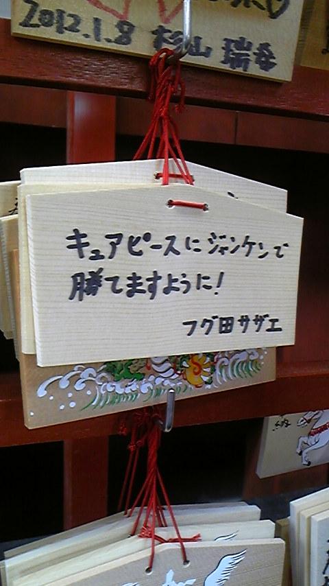 対決! 日曜ジャンケン戦争でキュアピースに負けたくないフグ田サザエが書いた絵馬笑newyear_0041