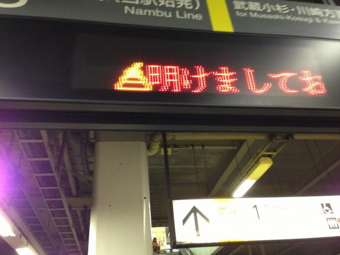 明けまして! 新年に南武線の電光掲示板に流れた鏡餅