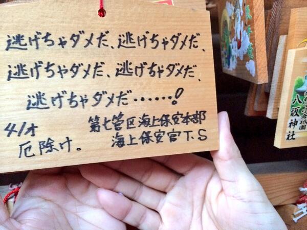 逃げちゃダメだ! 神社で見かけた碇シンジが書いたであろう絵馬(笑)newyear_0046