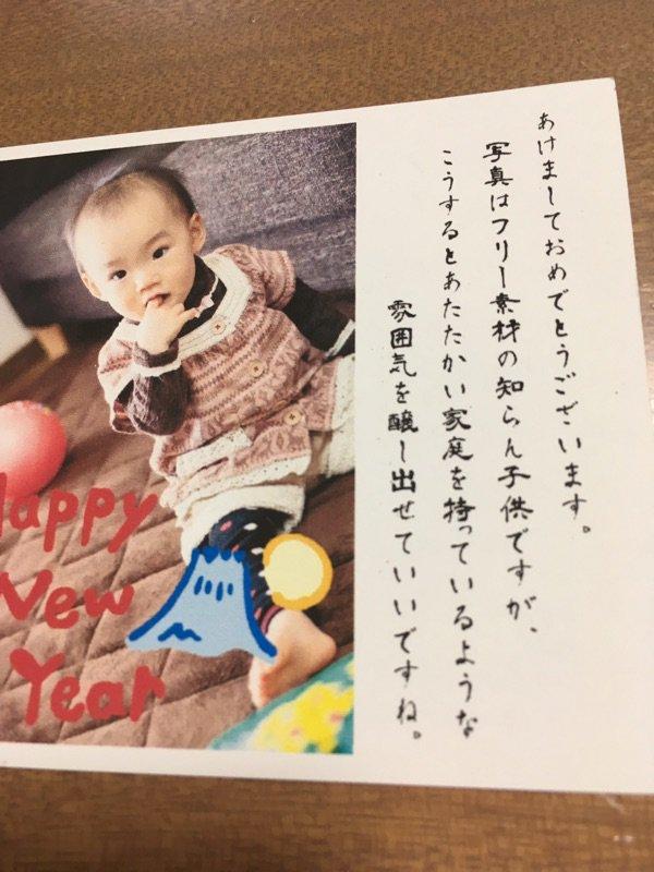 初笑い! 年賀状に赤ちゃんの写真があったので家庭を持ったのかと思ったら(笑)newyear_0049