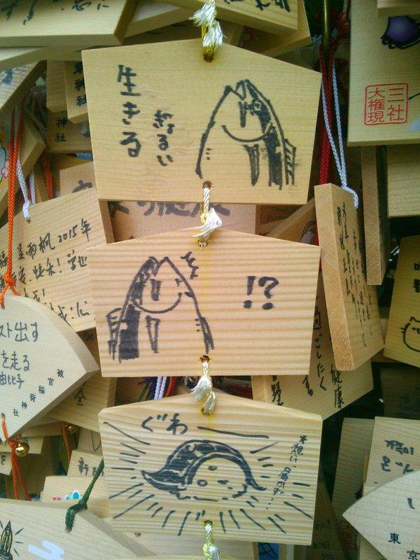 ぐわー! 神社で見かけた4コマみたいな絵馬(笑)newyear_0050