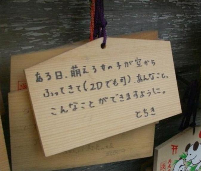神社で見つけたオタクが書いたであろう絵馬の願い事(笑)newyear_0051