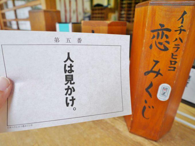 布忍神社「イチハラヒロコ恋みくじ」が心に刺さる(笑)