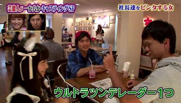 理解不可! 『今夜くらべてみました』で放送されたメイド喫茶のサービス「ウルトラツンデレーダー」(笑)otaku_0033