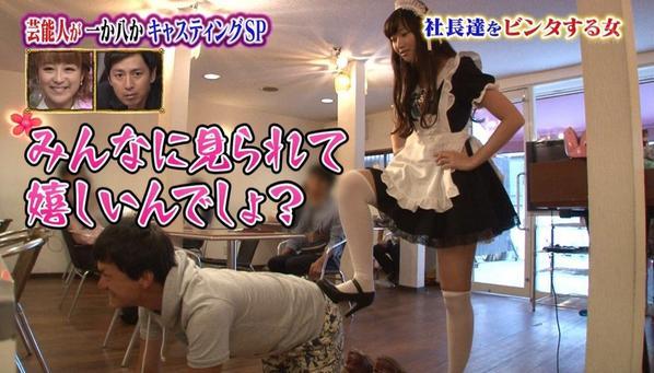 理解不可! 『今夜くらべてみました』で放送されたメイド喫茶のサービス「ウルトラツンデレーダー」(笑)otaku_0033_01
