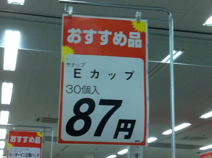どんな商品? 店で見かけた男も女も見に行くおすすめ広告ポップ(笑)adsign_0082