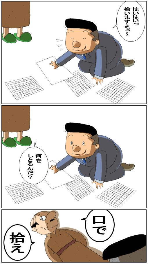 ひどい! 原稿を受け取りにきたノリスケに冷たいイササカ先生(笑)animanga_0073_01