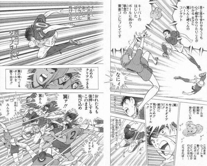あり得ない! 『キャプテン翼』でボールを包み込みゴールへダイブする翼くん(笑)animanga_0102
