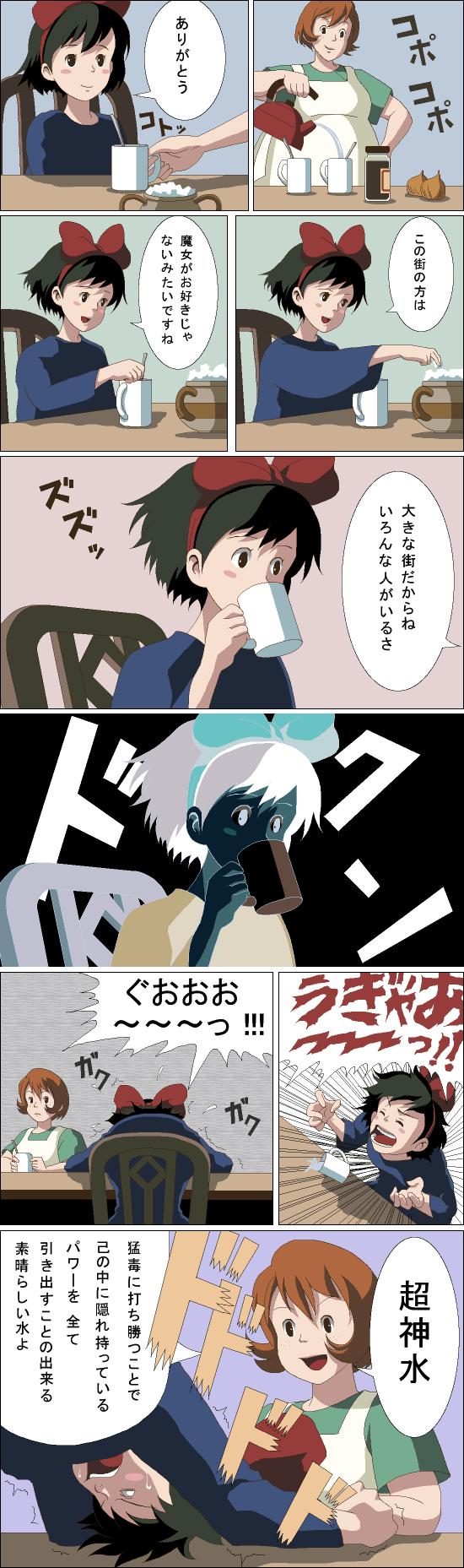 限界突破! 『魔女の宅急便』のキキがあらゆる手段でドラゴンボールの超神水を飲まされる(笑)animanga_0274