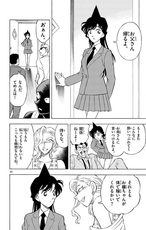強すぎ! 『犯人の犯沢さん』の蘭姉ちゃんが強すぎます(笑)conan_0103