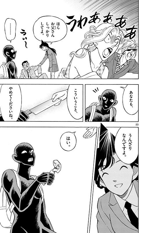 強すぎ! 『犯人の犯沢さん』の蘭姉ちゃんが強すぎます(笑)conan_0103_03
