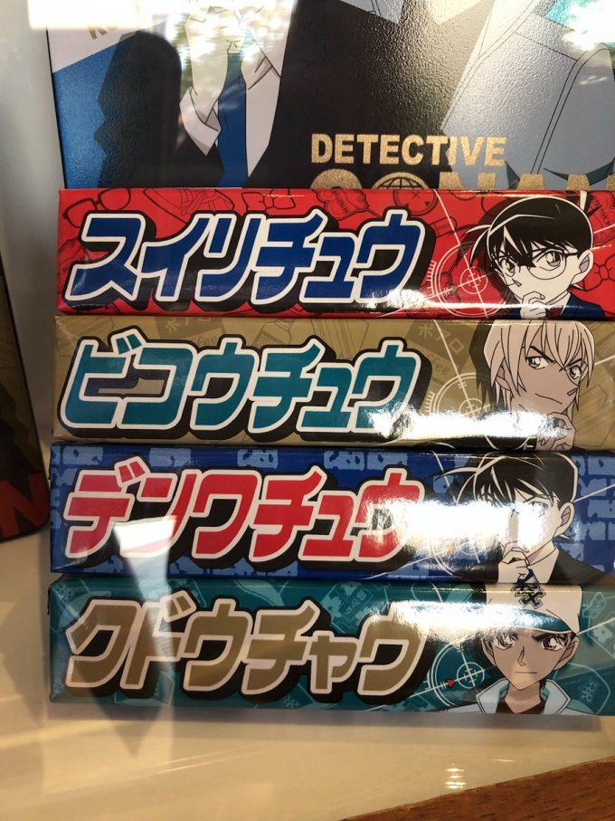 ちゃうわ! USJで売っていた『名探偵コナン』コラボのハイチュウが面白い(笑)conan_0105