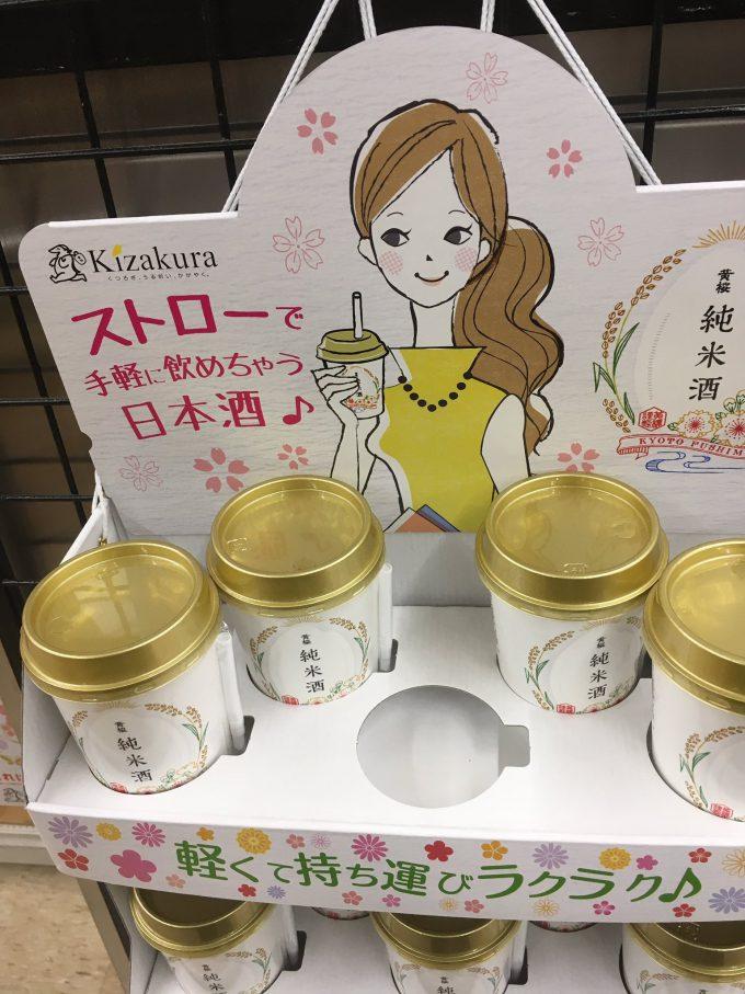 手軽! 女子力高そうなストローで飲める日本酒「黄桜 純米酒カップ」(笑)