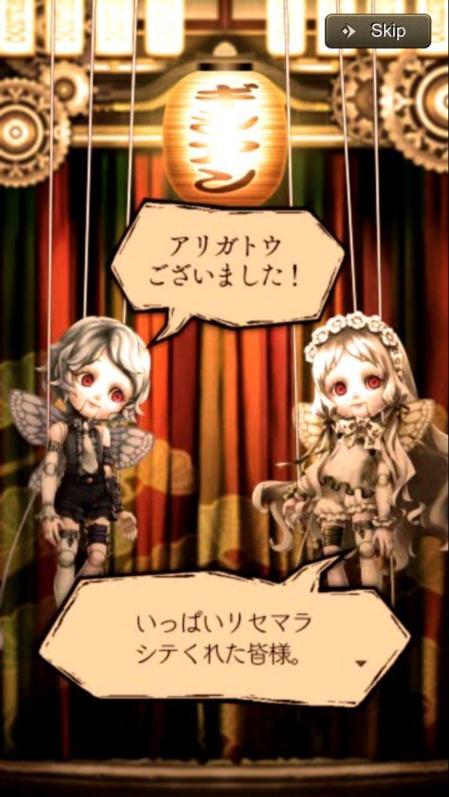 悲しい! スマホゲーム『SINoALICE(シノアリス)』運営、年始早々から自虐ネタ(笑)game0047b_01