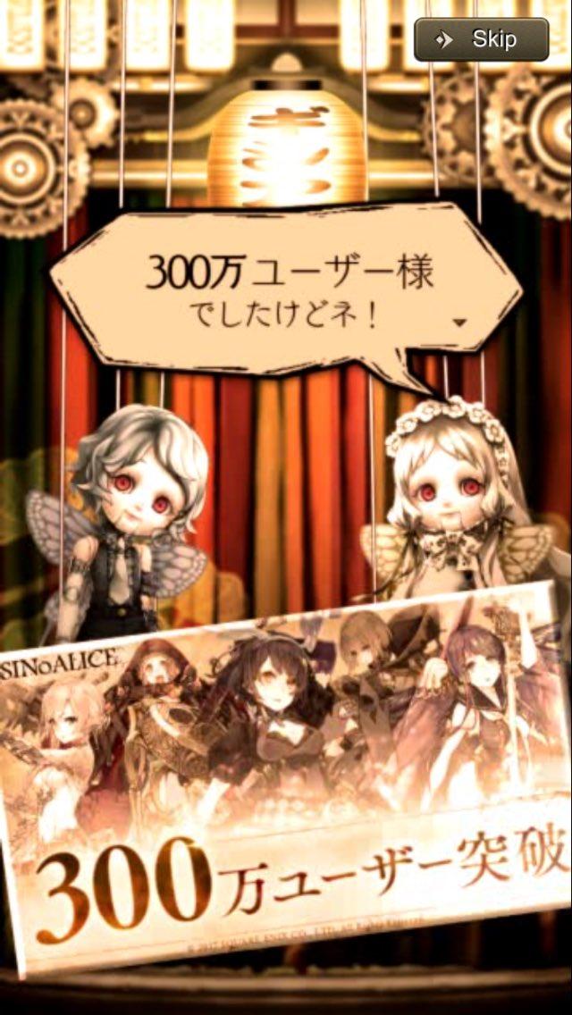 悲しい! スマホゲーム『SINoALICE(シノアリス)』運営、年始早々から自虐ネタ(笑)game0047b_03