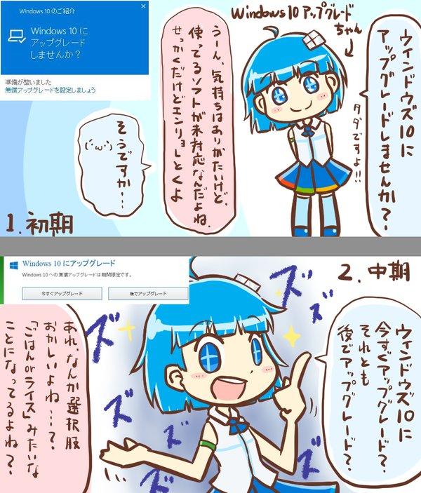 強引! Windows10アップグレードを擬人化した漫画が的確すぎ(笑)internet_0060