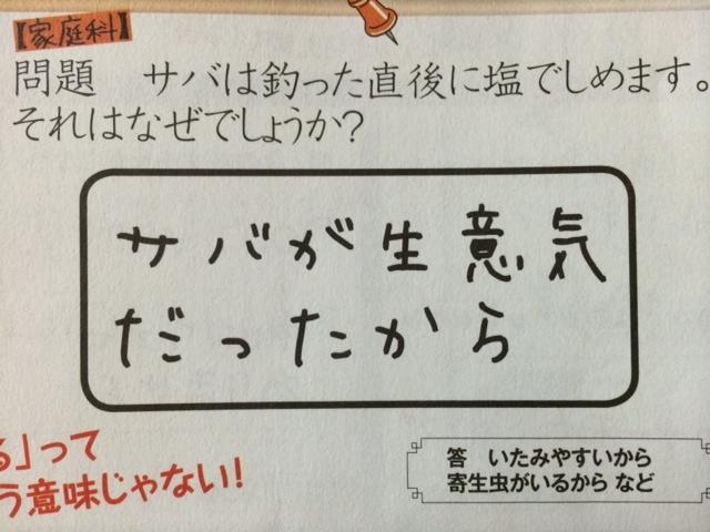 珍解答! テスト「サバを塩でしめる理由」の小学生のおもしろ回答(笑)kids_0156