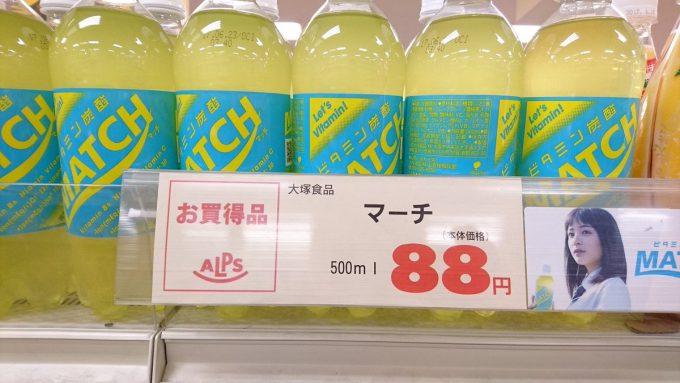 惜しい! スーパーアルプスに売っていたビタミン炭酸飲料マッチの誤植ポップ(笑)misswrite_0093