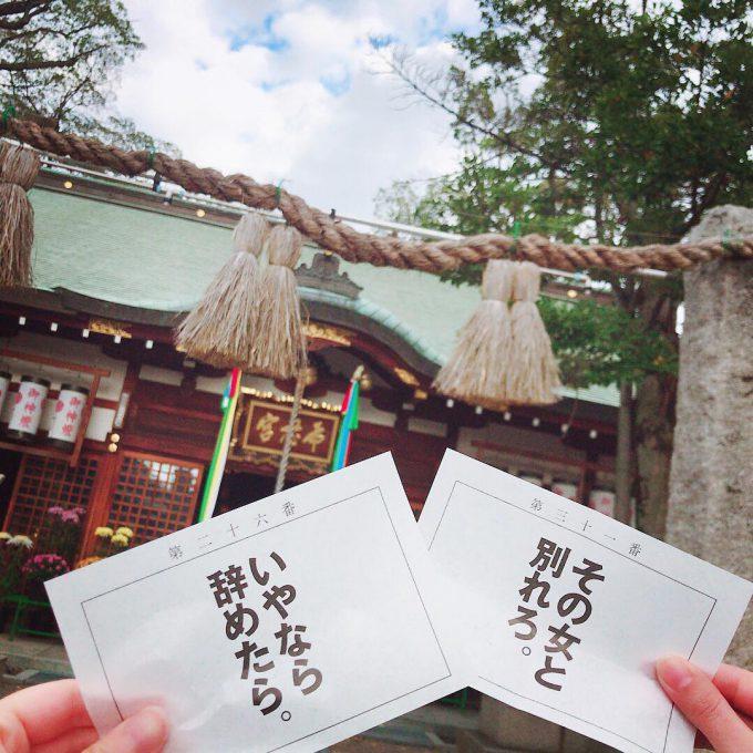 イチハラヒロコ恋みくじnewyear_0054_02